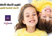تقويم الأسنان للأطفال تعرف على العمر المناسب