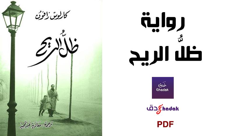 رواية ظل الريح لكارلوس زافون - PDF + مراجعة