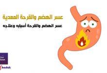 صورة عسر الهضم والقرحة المعدية