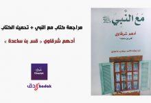 صورة مراجعة كتاب مع النبي – تحميل الكتاب