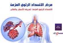مرض الانسداد الرئوي المزمن