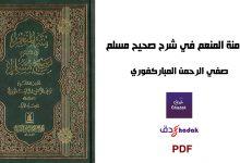 صورة تحميل منة المنعم في شرح صحيح مسلم