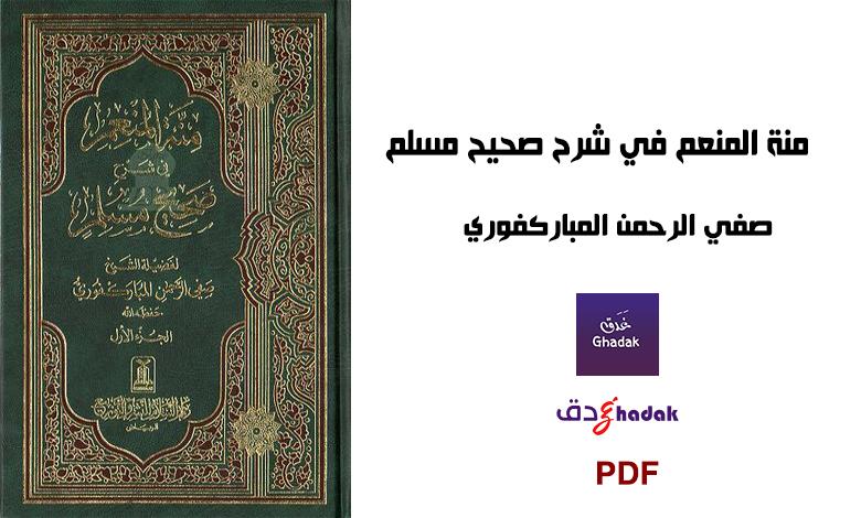 منة المنعم في شرح صحيح مسلم