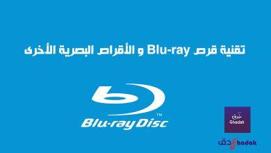 تقنية قرص Blu-ray و الأقراص البصرية الأخرى