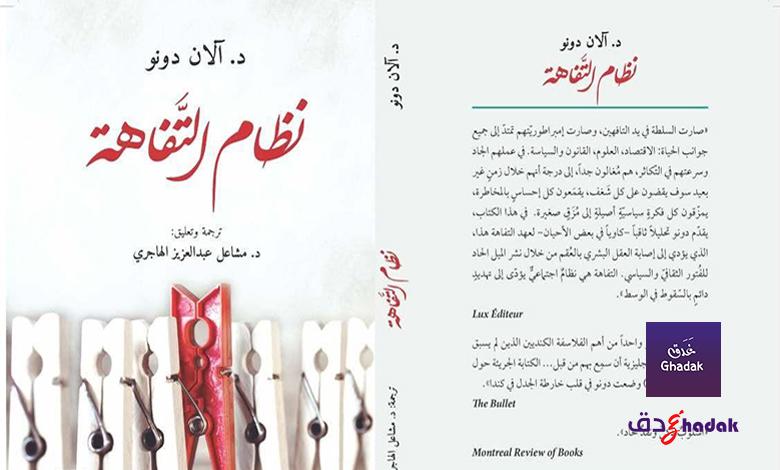 كتاب نظام التفاهة - مراجعة وتحميل واقتباسات