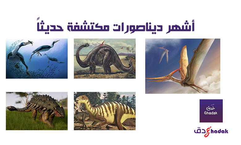 أشهر ديناصورات مكتشفة حديثاً