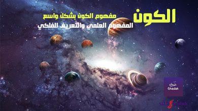 صورة الكون المفهوم العلمي والتعريف الفلكي
