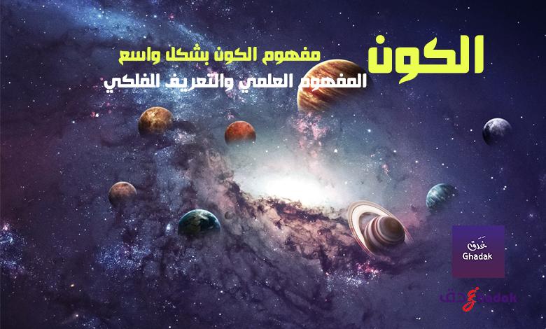 الكون المفهوم العلمي والتعريف الفلكي
