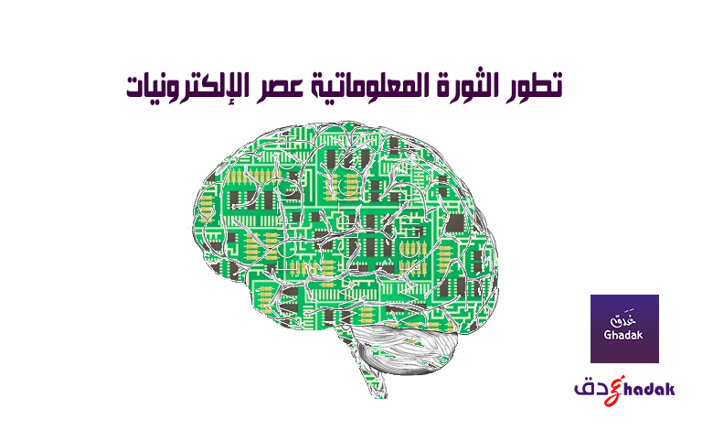 تطور الثورة المعلوماتية عصر الإلكترونيات