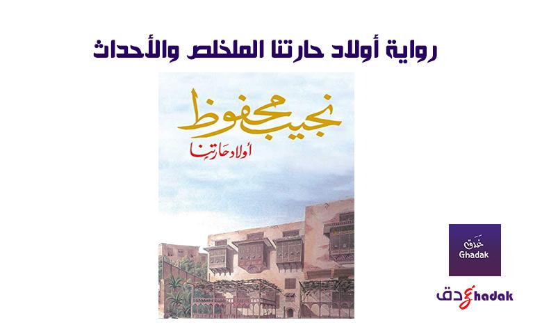 رواية أولاد حارتنا الملخلص والأحداث