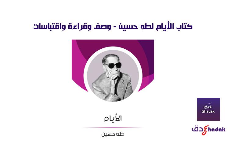 وصف كتاب الأيام - طه حسين