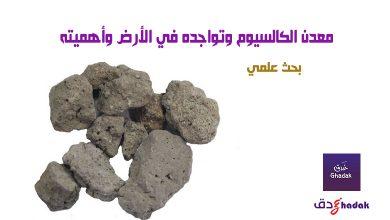 صورة معدن الكالسيوم وتواجده في الأرض وأهميته