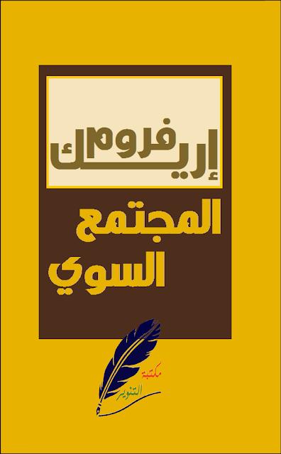 ملخص كتاب المجتمع السوي