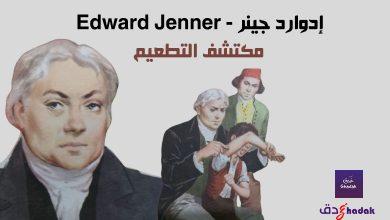 إدوارد جينر - Edward Jenner مكتشف التطعيم