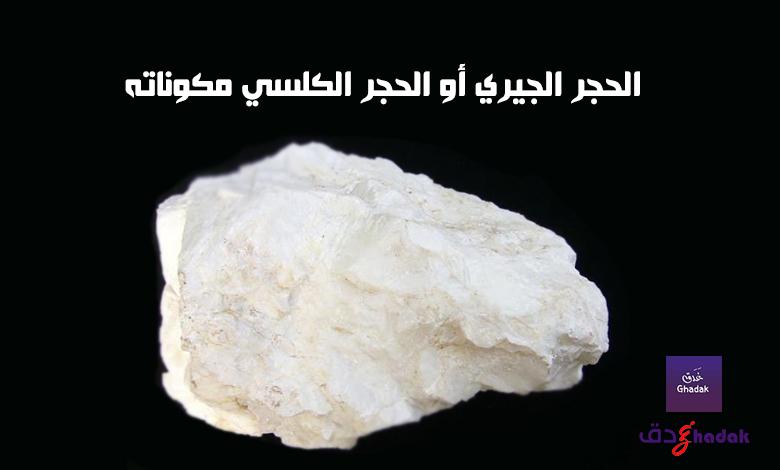 الحجر الجيري أو الحجر الكلسي مكوناته
