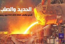 الحديد والصلب كيف يتم تصنيعه