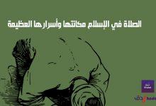 صورة الصلاة في الإسلام مكانتها وأسرارها العظيمة