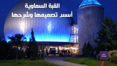 صورة القبة السماوية وأسس تصميمها وشرحها