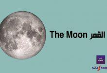 القمر The moon لا يشع الضوء