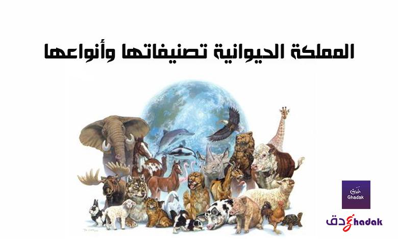 المملكة الحيوانية تصنيفاتها وأنواعها