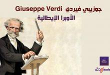 جوزيبي فيردي Giuseppe Verdi والأوبرا الإيطالية