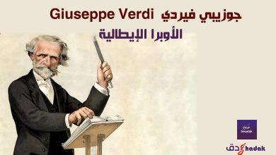 صورة جوزيبي فيردي  Giuseppe Verdi والأوبرا الإيطالية