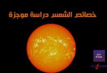 خصائص الشمس دراسة موجزة