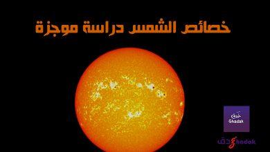 صورة خصائص الشمس دراسة موجزة