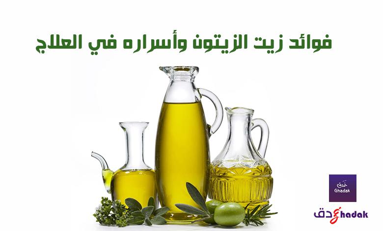 فوائد زيت الزيتون وأسراره في العلاج