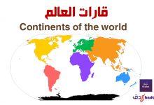 قارات العالم Continents of the world