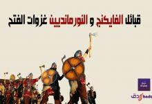 قبائل الفايكنج والنورمانديين غزوات الفتح