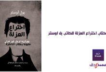 كتاب اختراع العزلة للكاتب بل اوستر