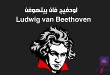 لودفيج فان بيتهوفن Ludwig van Beethoven