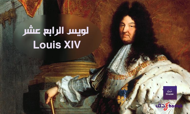 لويس الرابع عشر Louis XIV