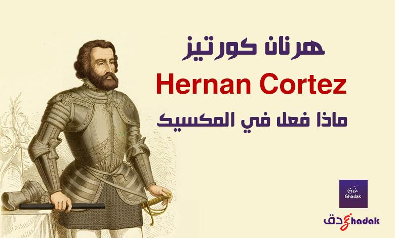 هرنان كورتيز Hernan Cortez