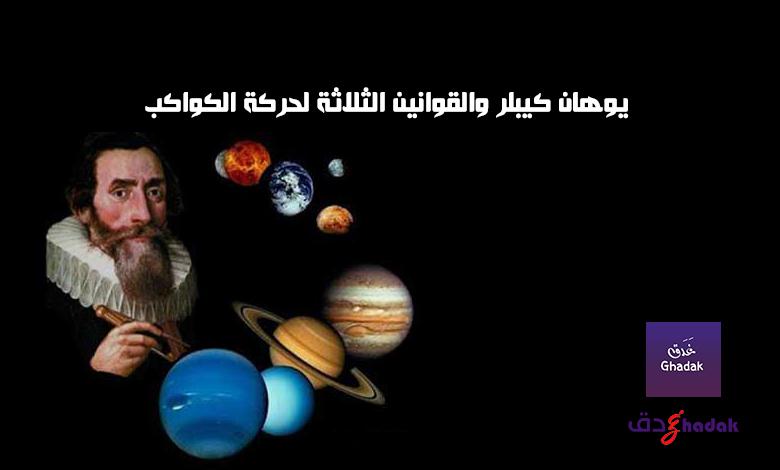 يوهان كيبلر والقوانين الثلاثة لحركة الكواكب