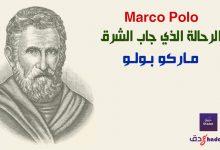 صورة ماركو بولو «Marco Polo» الرحالة الذي جاب الشرق
