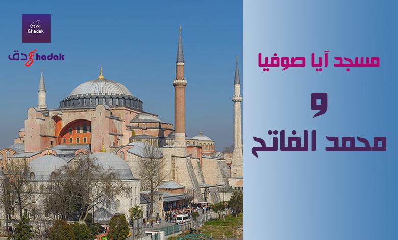 آيا صوفيا عندما اشتراها محمد الفاتح