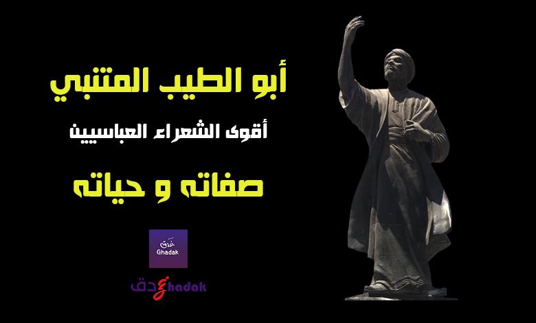 أبو الطيب المتنبي قوة كلمته وصفاته