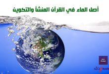 أصل الماء في القرآن المنشأ والتكوين