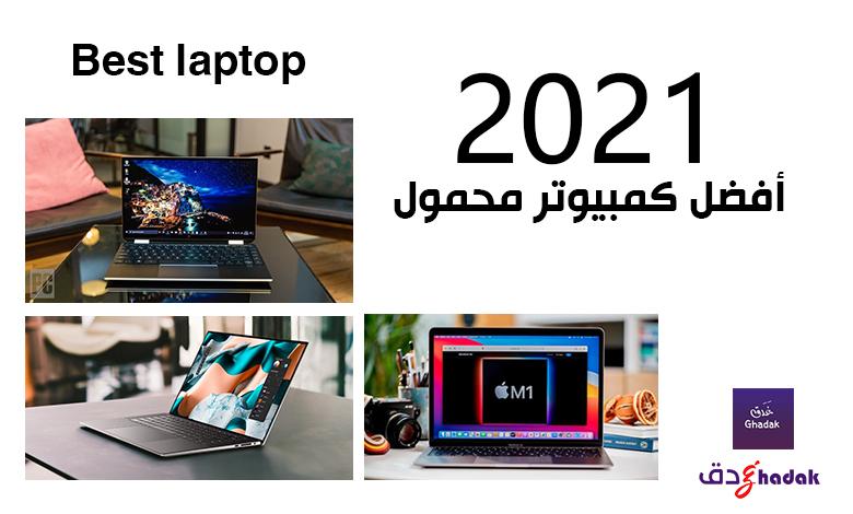 أفضل كمبيوتر محمول 2021