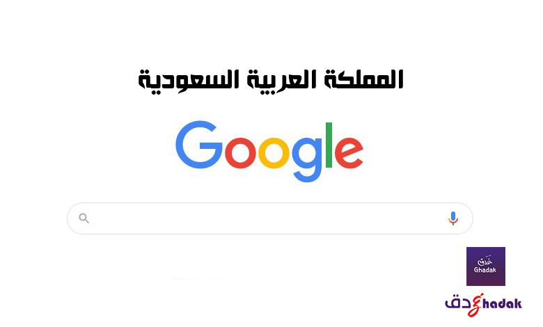 أكثر كلمات بحث في السعودية