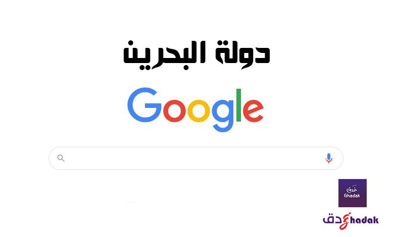 أكثر كلمات بحث في دولة البحرين