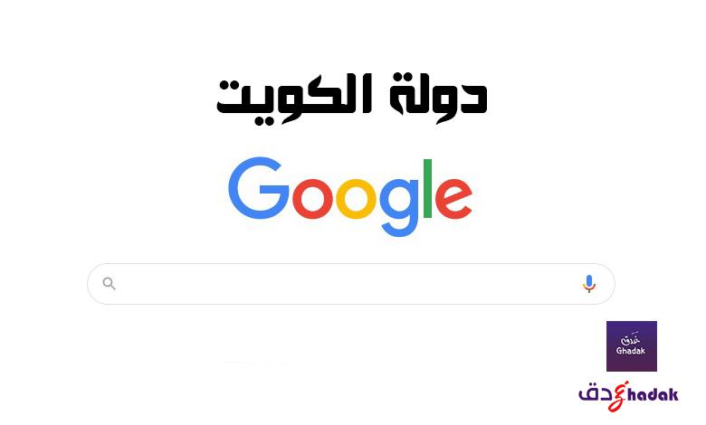 أكثر كلمات بحث في دولة الكويت