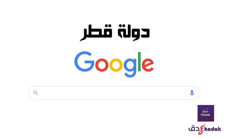 أكثر كلمات بحث في دولة قطر