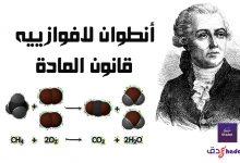 أنطوان لافوازييه و قانون المادة