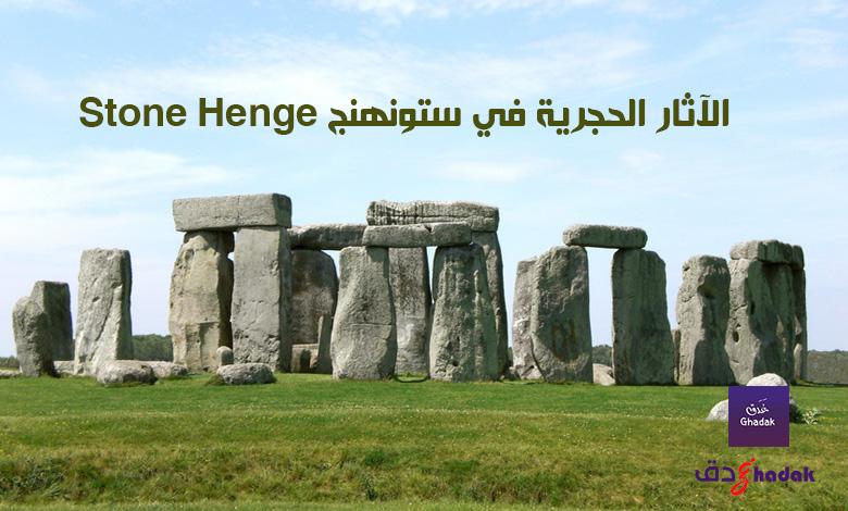 الآثار الحجرية في ستونهنج Stone Henge