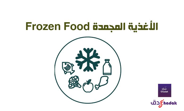 الأغذية المجمدة Frozen food