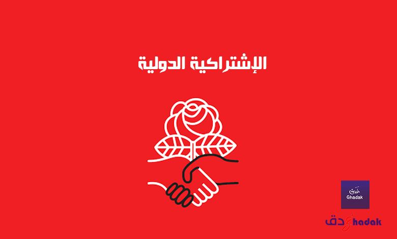 الاشتراكية الدولية