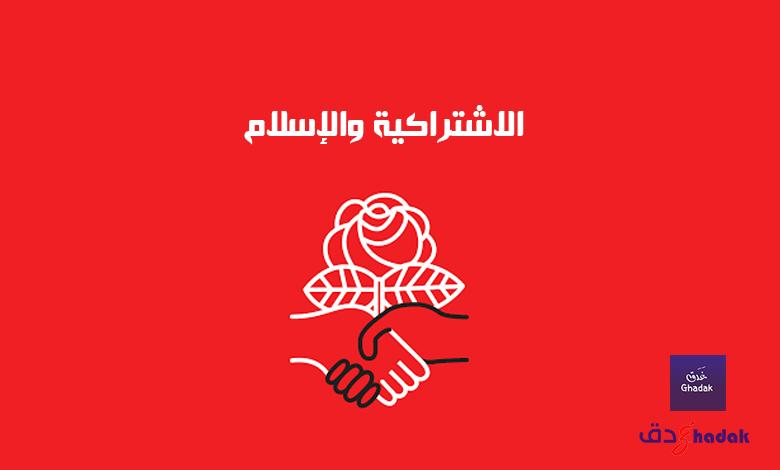 الاشتراكية والإسلام